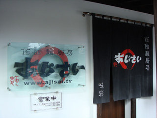 11_ajisai-noren.jpg