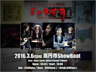 gene-sushi_20160306_flyer.jpg