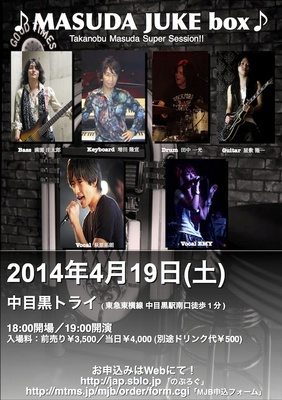 masuda_jukebox02.jpg
